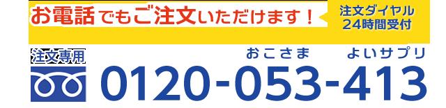 0120-053-413